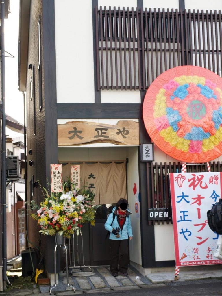 taisyouya3